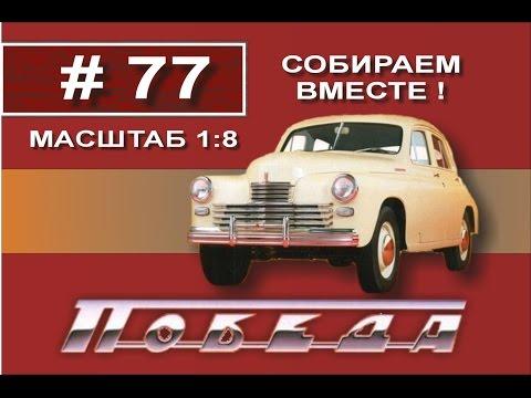 видео: Сборка модели Победа М20 1:8 Деагостини - 77 выпуск из 100