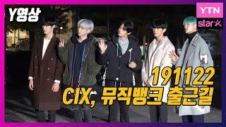 [Y영상] CIX, 아침부터 열일하는 미모(뮤직뱅크 출근길) / YTN Star