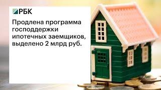 постоял срок действия государственной поддержки по ипотеке хотелось