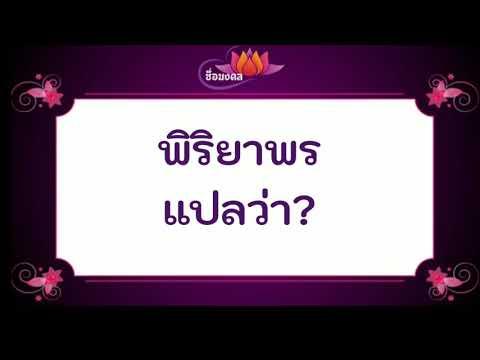 พิริยาพร มีความหมายตามพจนานุกรมไทยดังนี้