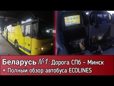 Беларусь №1: Дорога в Минск на автобусе ECOLINES (Neoplan N 1116) НА СКОЛЬКО УДОБНЫЙ?