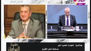 حصريا| محافظ كفر الشيخ يفاجئ
