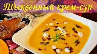 Тыквенный крем-суп. Вкусный рецепт.