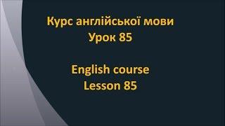 Англійська мова. Урок 85 - Питання – минулий час 1