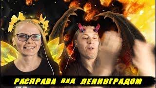 КАТЯ неистово врывается в хейт   Песочим группу Ленинград   ИИСУС i_$uss