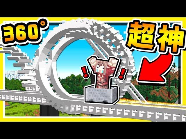 Minecraft【視覺崩壞】麥塊360°【旋轉軌道】😂 !! 最變態地圖【真.跑跑瑪莉歐】!! 100%絕對🔥全員敗北🔥 可怕關卡 !! 全字幕