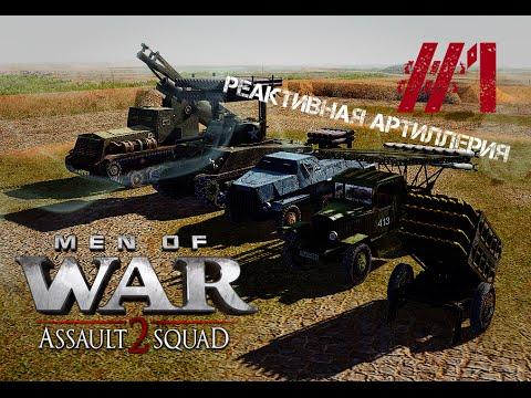 Реактивная артиллерия - Сравнение. Men of War: Assault Squad 2. #1