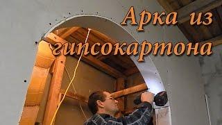 Межкомнатная арка из гипсокартона своими руками на фото и видео