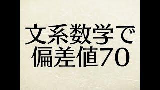 文系で早慶志望の数学選択の皆さんのために、文系数学で偏差値70以上を...