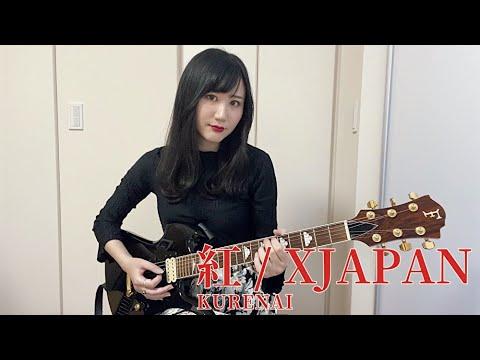 クラシックギタリストが、エレキギターで紅を弾いてみた。
