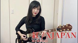 クラシックギタリストが、エレキギターで紅を弾いてみた。 Ami Inoi猪居 亜美