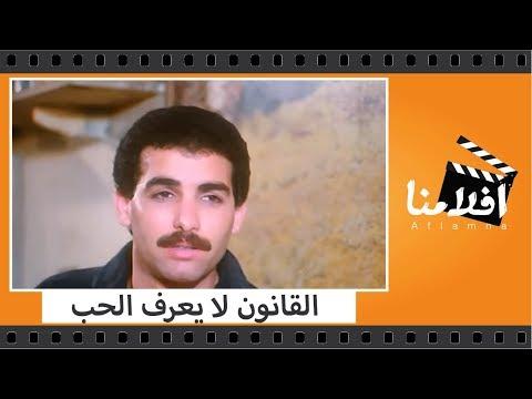 الفيلم العربي - القانون لا يعرف الحب - بطولة دلال عبدالعزيز واحمد عبدالعزيز وسامي العدل ونجوى فؤاد