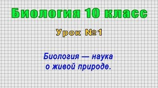 Биология 10 класс (Урок№1 - Биология — наука о живой природе.)