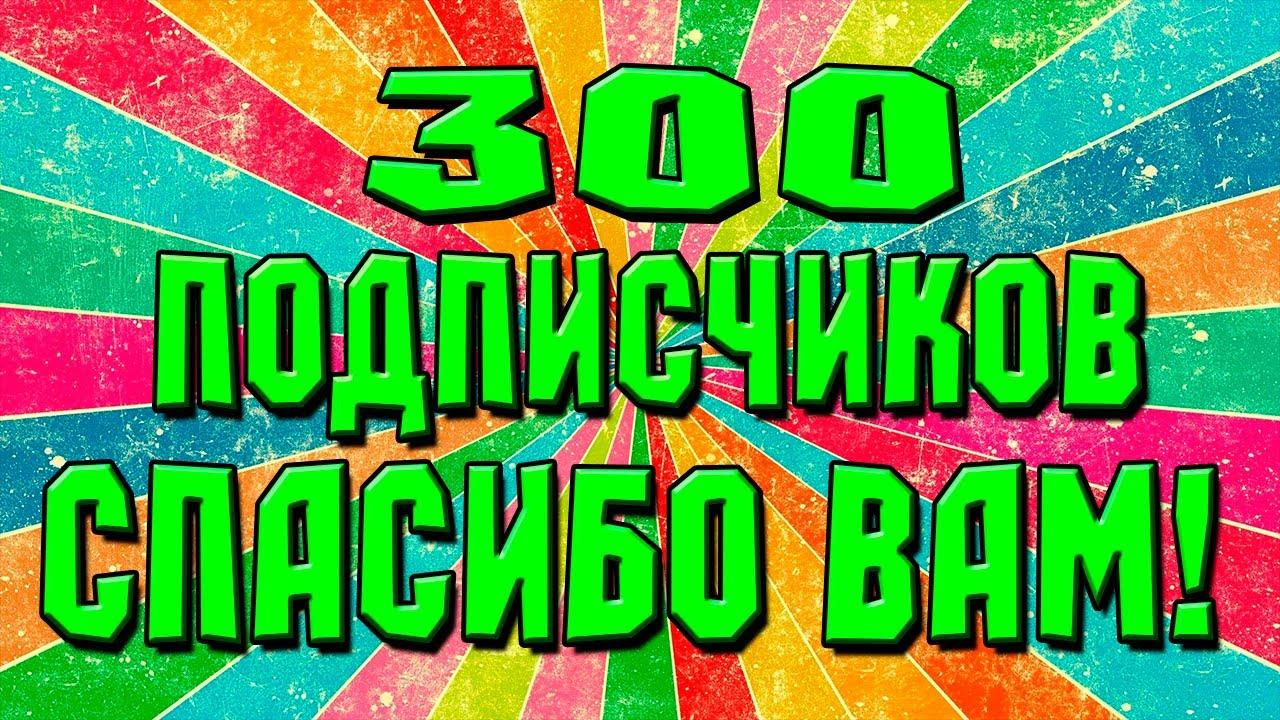 картинка 300 подписчиков