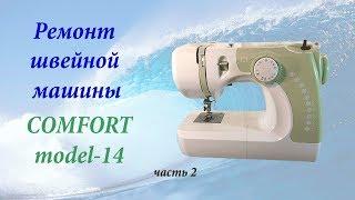 Обзор швейной машины Comfort  model 14