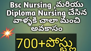 Jodhpur notification for the recruitment staff nurse 750 posts 2018 |GOVT JOBS BASED ON BSC NURSING