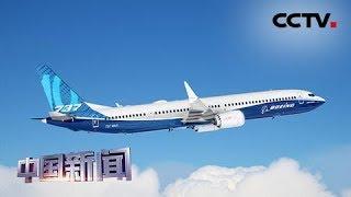 [中国新闻] 波音承认737 MAX飞行模拟器软件存在缺陷 | CCTV中文国际