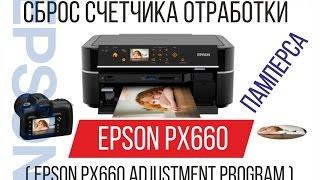 Сброс счетчика отработки памперса Epson PX660 Adjustment Program