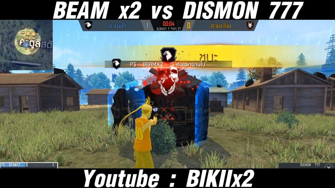 ใครจะเป็น ราชา ยิงหัว BEAMx2 vs DISMON777 สะเทือนทั้งวงการ