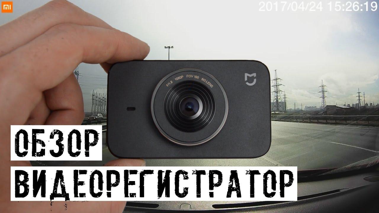 ЧЕСТНЫЙ ОБЗОР ВИДЕОРЕГИСТРАТОРА Xiaomi Yi 1080P Car WiFi DVR - YouTube