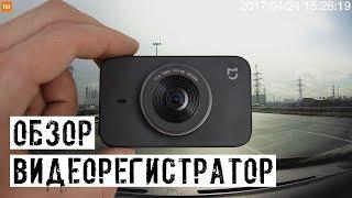 [ОБЗОР] Недорогой видеорегистратор с хорошей ночной съёмкой Xiaomi mijia DVR