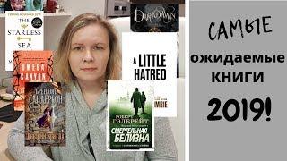 САМЫЕ ожидаемые КНИГИ 2019/Гэлбрейт, Несбе и МНОГО фантастики на любой вкус