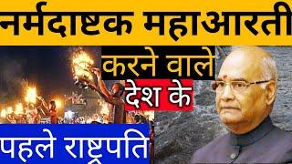 ramnath kovind Jabalpur | narmada maha aarti | cm Shivraj Singh Chouhan