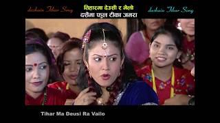 New Nepali  Dashain Tihar Song 2074/ 2017 | Bishnu majhi | Samjhana |Sankar |Sabina