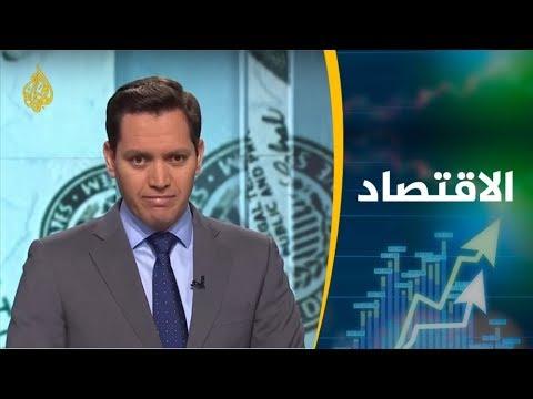 النشرة الاقتصادية الثانية 2018/11/13  - 18:54-2018 / 11 / 13