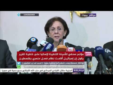 """ريما خلف تعلن استقالتها من الأمم المتحدة على خلفية قرار الأمين العام بسحب تقرير """"الإسكوا"""""""