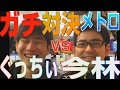 【WRM試合】ぐっちぃVS今林 浩喜(さんびるアカデミー)【卓球知恵袋】Table Tennis