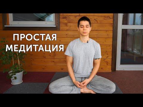 МЕДИТАЦИЯ ДЛЯ НАЧИНАЮЩИХ Тренировка концентрации внимания | neofit 69