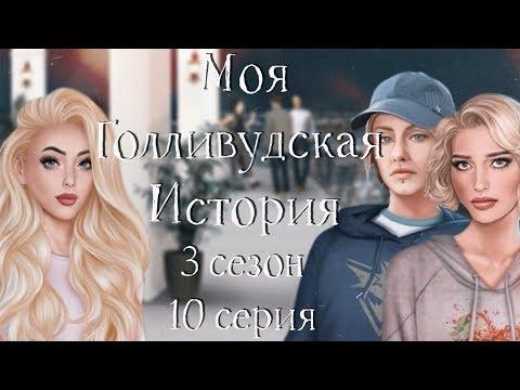 😱ТР0ЙНИЧ0К | Моя Голливудская История | 3 сезон 10 серия | Клуб Романтики