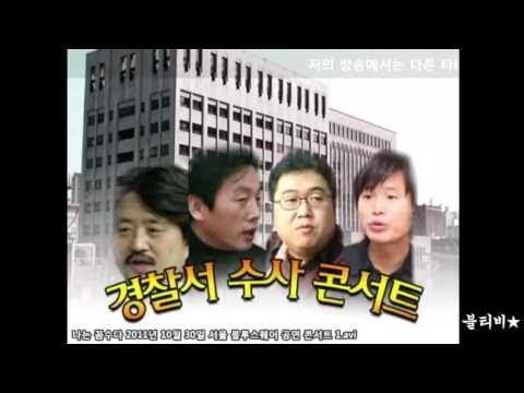 [꿀잼] 주진우가 말하는 김어준 정봉주 김용민!! 주진우 정청래