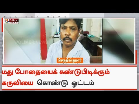 மது போதையைக் கண்டுபிடிக்கும் கருவியை தூக்கிக் கொண்டு ஓட்டம் பிடித்த ஆசாமி | #Chennai