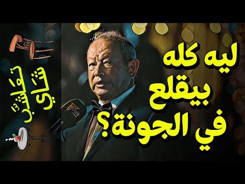 {تعاشب شاي}(479) ليه كله بيقلع في الجونة؟