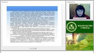 Cовременные образовательные технологии на уроках русского языка и литературы