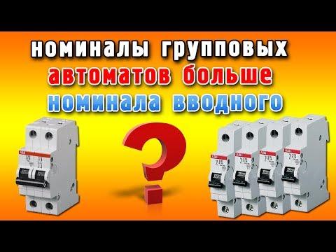 Номиналы групповых автоматических выключателей больше вводного