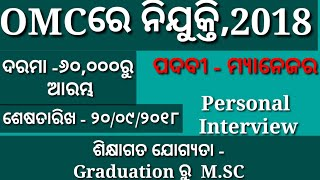 OMC requirement 2018//Manager//Odisha latest Job Updates
