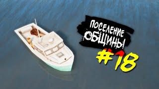 The Sims 4 Поселение ОБЩИНЫ #18 - Рыбалка
