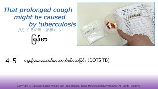4-5 [Myanmar]服薬確認(DOTS TB)