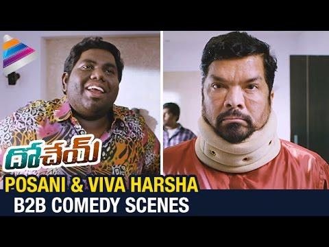 Posani Krishna Murali and Viva Harsha Best Comedy Scenes   Dohchay Telugu Movie   Naga Chaitanya
