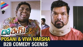 Posani Krishna Murali and Viva Harsha Best Comedy Scenes | Dohchay Telugu Movie | Naga Chaitanya