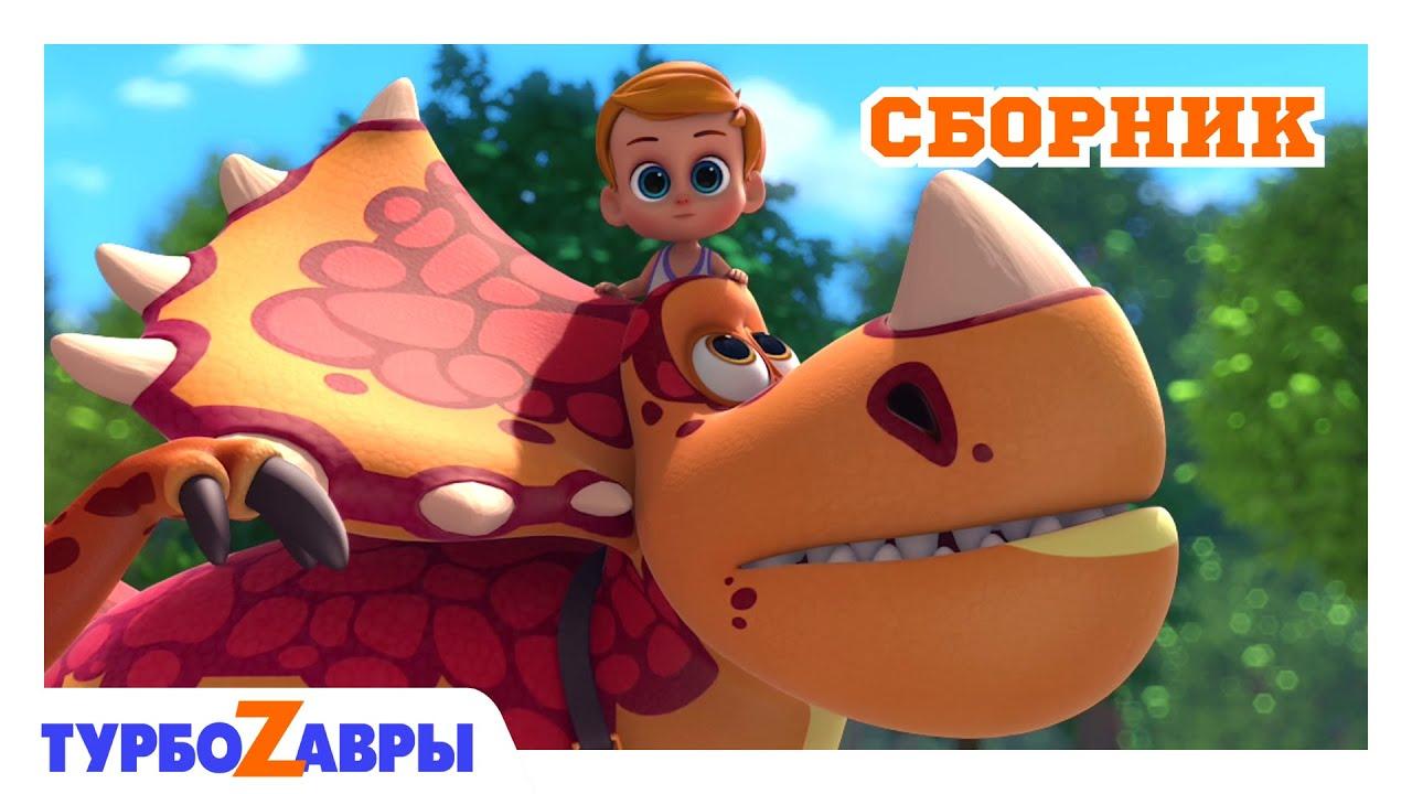 Турбозавры ? | Смелый отряд ? | Сборник ❤️ | Мультфильм для детей | Мультики
