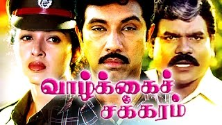 Vaazhkai Chakkaram (1990) Tamil Movie
