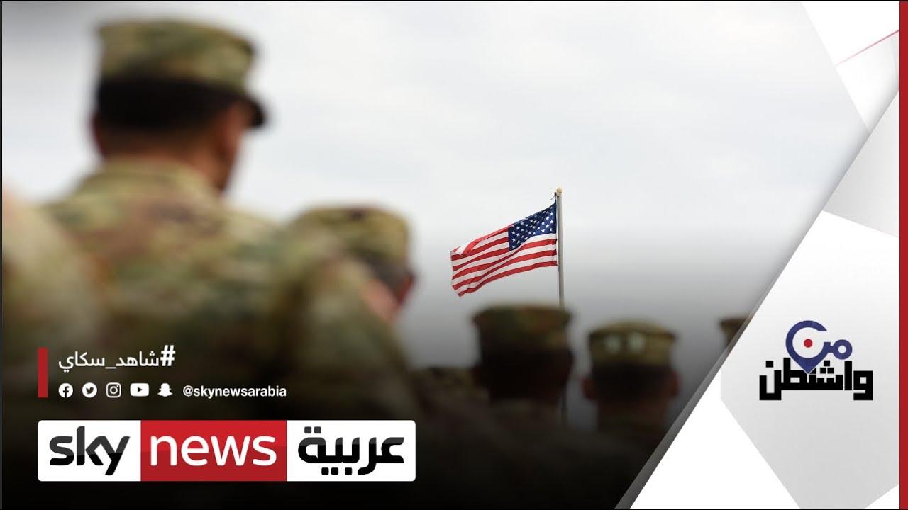 بايدن يُنهي أطول حروب الولايات المتحدة في الخارج | #من_واشنطن  - نشر قبل 3 ساعة