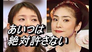 大物女優の天海祐希と後輩の木村文乃が共演NGという噂が入ってきました...