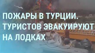 В Турции спасают туристов. Лукашенко – о голодных спортсменах. В России пишут доносы   УТРО 30.07.21