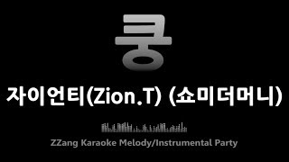 Gambar cover 자이언티(Zion.T)-쿵(Knock) (쇼미더머니)(Instrumental) [MR/노래방/KARAOKE]
