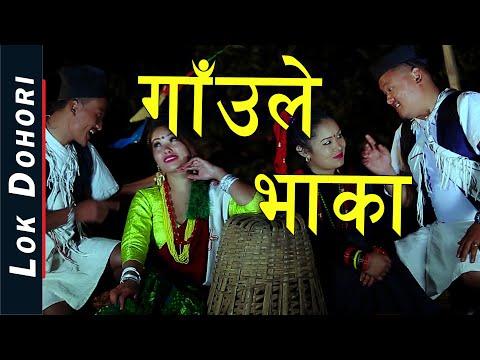 Nepali Lok Geet - गाउँले सालैजो भाका - Samir Lama/Dipa Lama /Aava Mukarung - Lok Dohori 2074